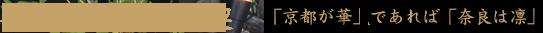奈良町情緒を満喫 「京都が華」であれば「奈良は凛」